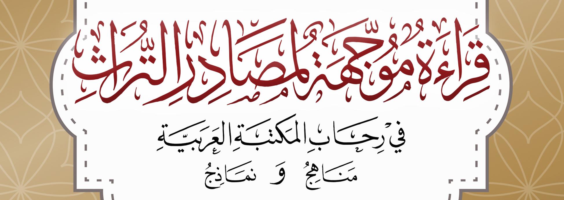 قراءة موجهة لمصادر التراث في رحاب المكتبة العربية