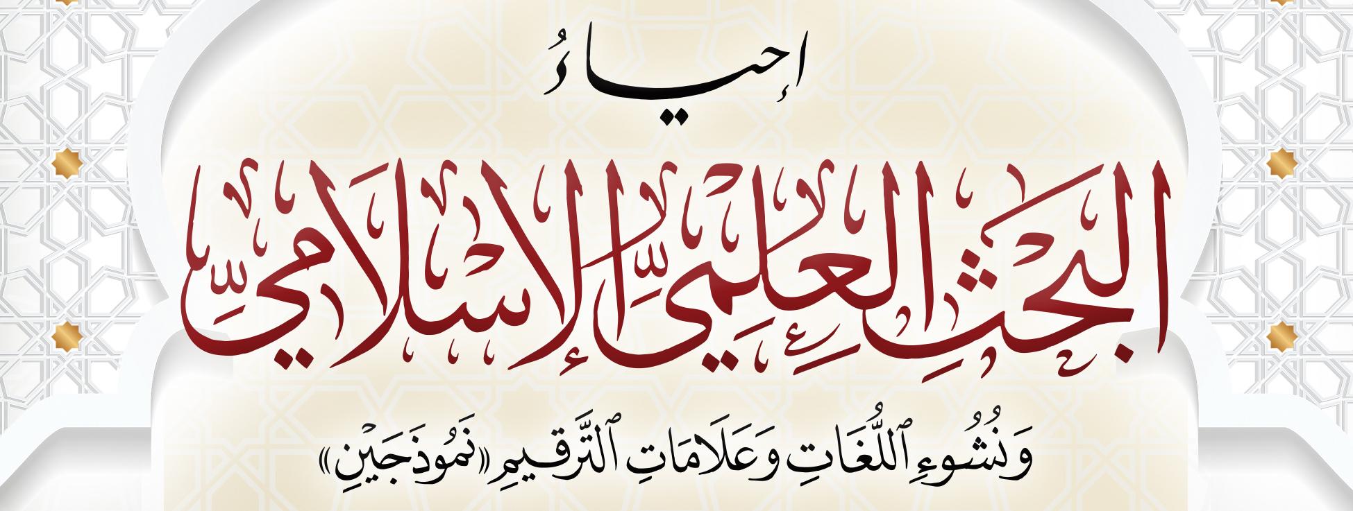 إحياء البحث العلمي الإسلامي