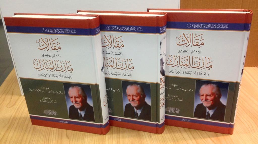 مقالات الأستاذ الدكتور مازن المبارك
