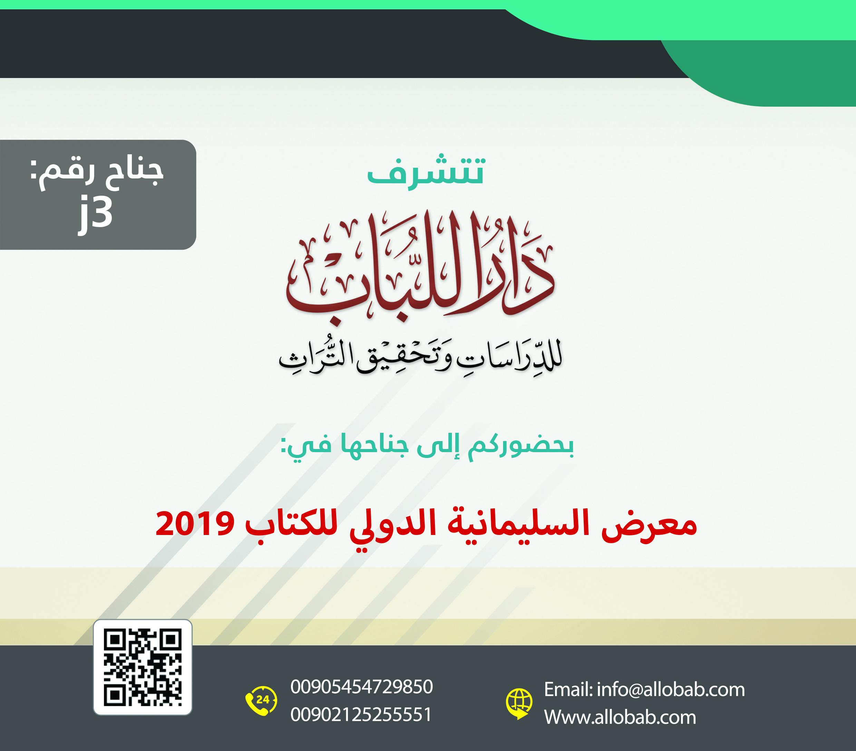 تتشرف دار اللباب بحضوركم إلى جناحها رقم (j3) في معرض السليمانية الدولي للكتاب 2019