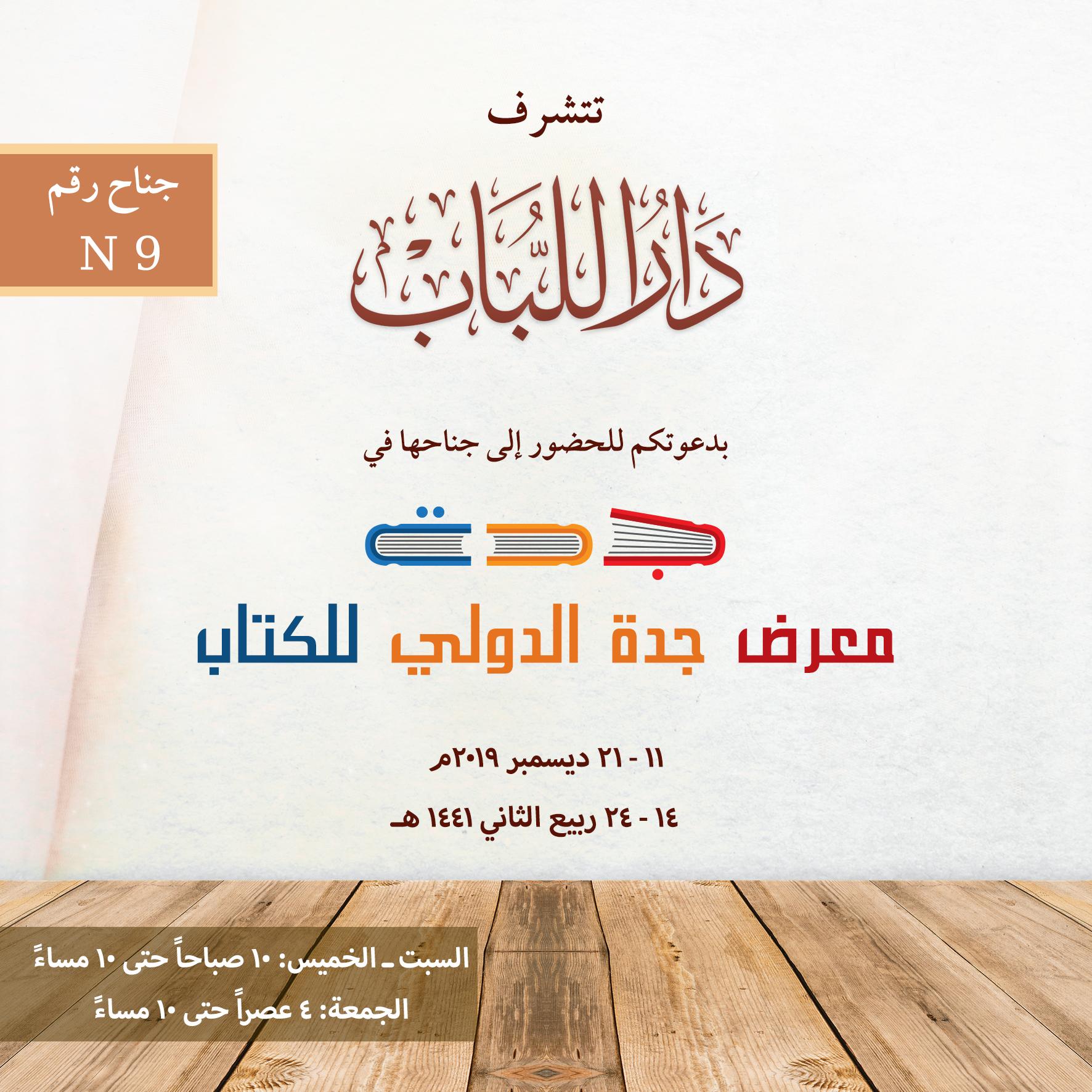 تتشرف دار اللباب بدعوتكم للحضور إلى جناحها في معرض جدة الدولي للكتاب