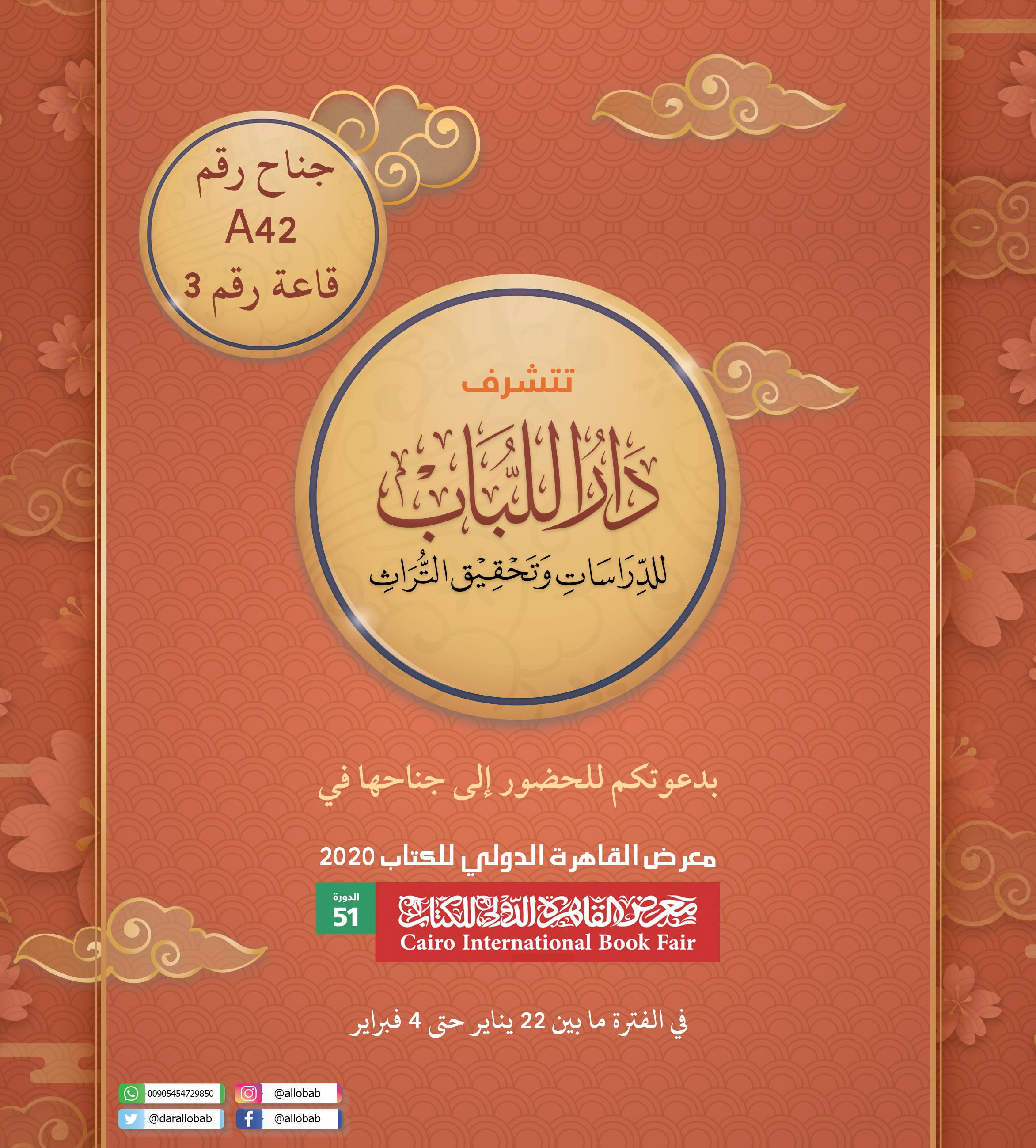 تتشرف دار اللباب بدعوتكم للحضور إلى جناحها في معرض القاهرة الدولي للكتاب 2020